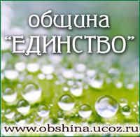 Баннер сайта Общины 'Единство'.